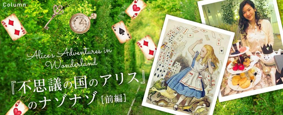 『不思議の国のアリス』のナゾナゾ 【前編】