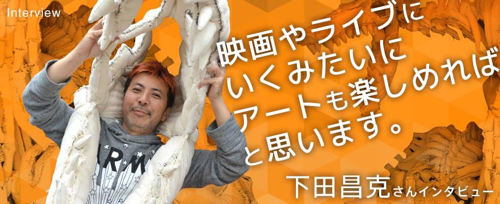 映画やライブにいくみたいにアートも楽しめればと思います。 下田昌克さんインタビュー