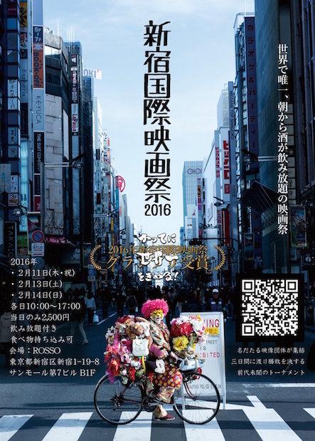 3日連続映画三昧!「2016年新宿国際映画祭グランプリ」【今週のおすすめイベント】
