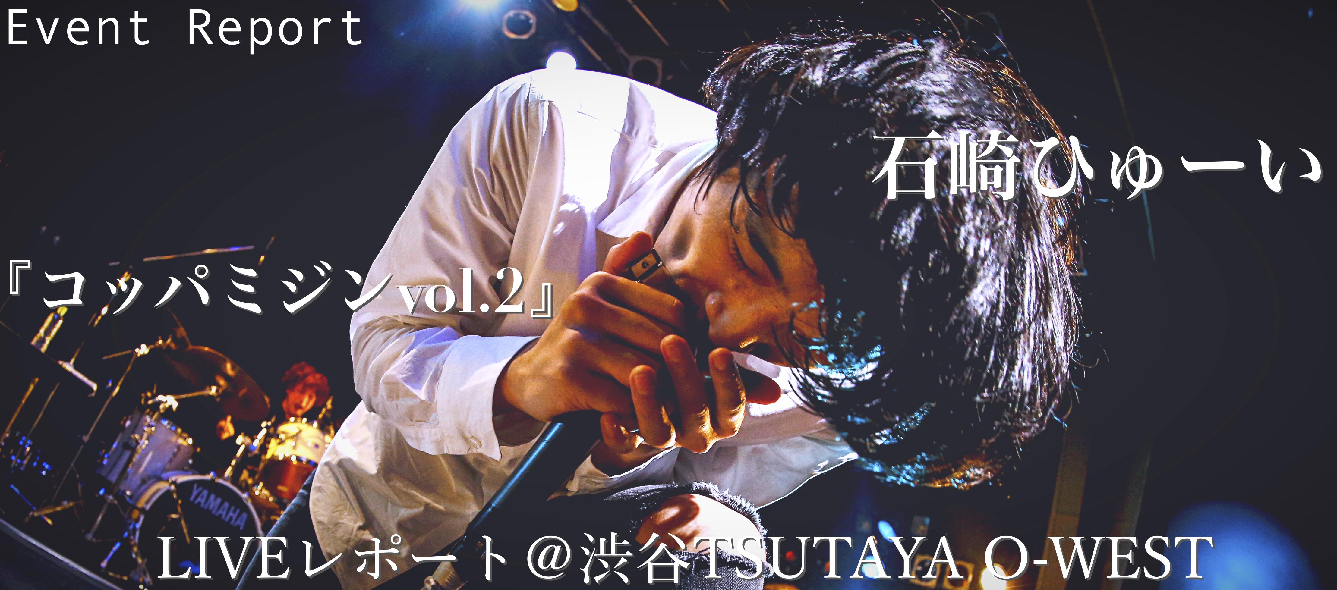 石崎ひゅーい『コッパミジンvol.2』LIVEレポート@渋谷TSUTAYA O-WEST