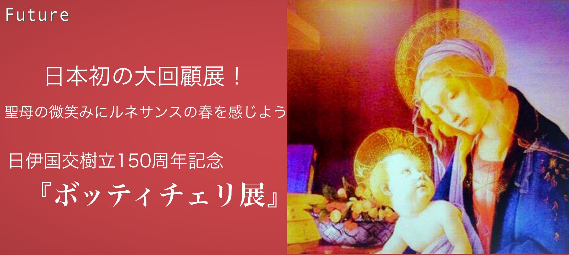 日本初の大回顧展! 聖母の微笑みにルネサンスの春を感じよう 日伊国交樹立150周年記念『ボッティチェ