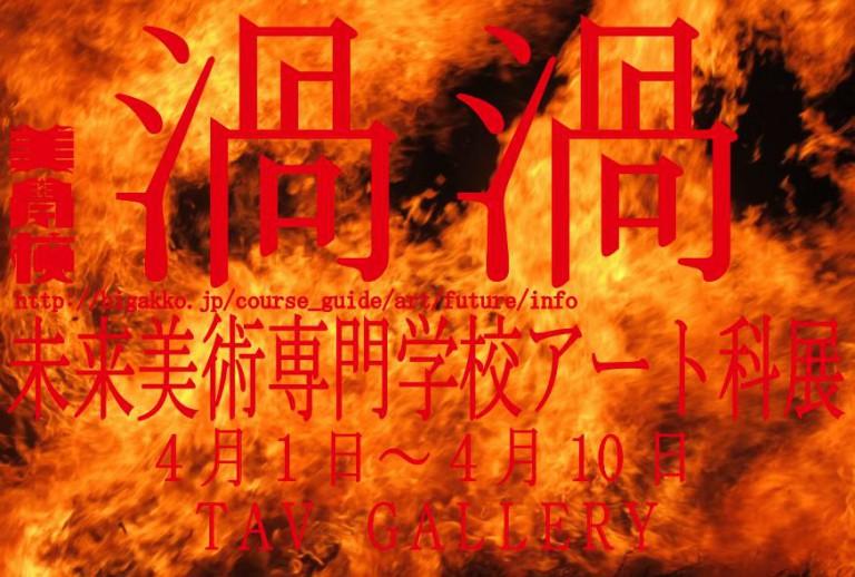 明日から開催!!  未来美術専門学校アート科展「渦渦」【今週のおすすめアート】