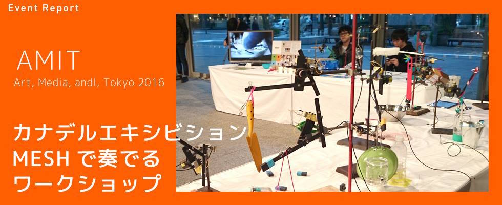 AMIT(Art, Media and I, Tokyo) 2016   カナデルエキシビション M