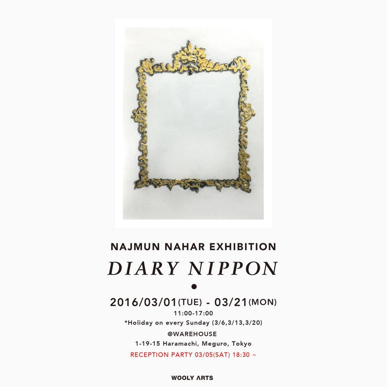 """バングラデシュ×東京 """"DIALYNIPPON"""" by NAJMUN NAHAR 【今週のおすすめア"""