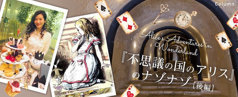 『不思議の国のアリス』のナゾナゾ【後編】
