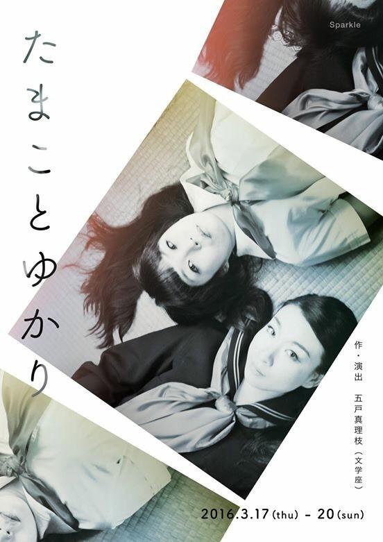 【舞台】3/17(木)-20(日) @cafe&bar木星劇場(池袋)『たまことゆかり』