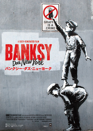 特別上映会  映画「BANKSY Does NewYork」【今週のおすすめイベント】