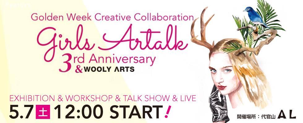 【いよいよ今週土曜日】ワクワクが盛りだくさん★girls Artalk3周年記念イベント開催!