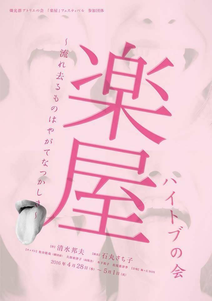 【演劇】ハイトブの会『楽屋』  女優・木下祐子さんと演出家・石丸さち子さんインタビュー
