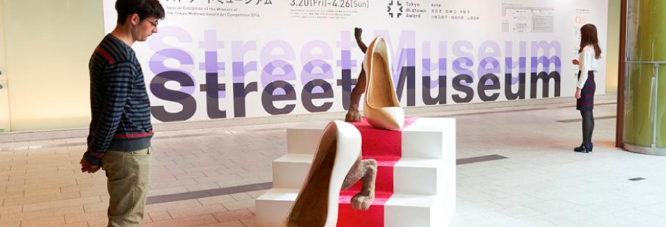 アートでストリートをジャック!!   東京ミッドタウン「ストリートミュージアム」【今週のおすすめアー