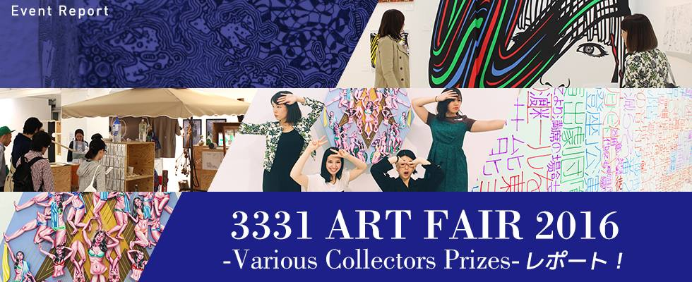3331 Art Fair 2016 -Various Collectors Prizes- レポー