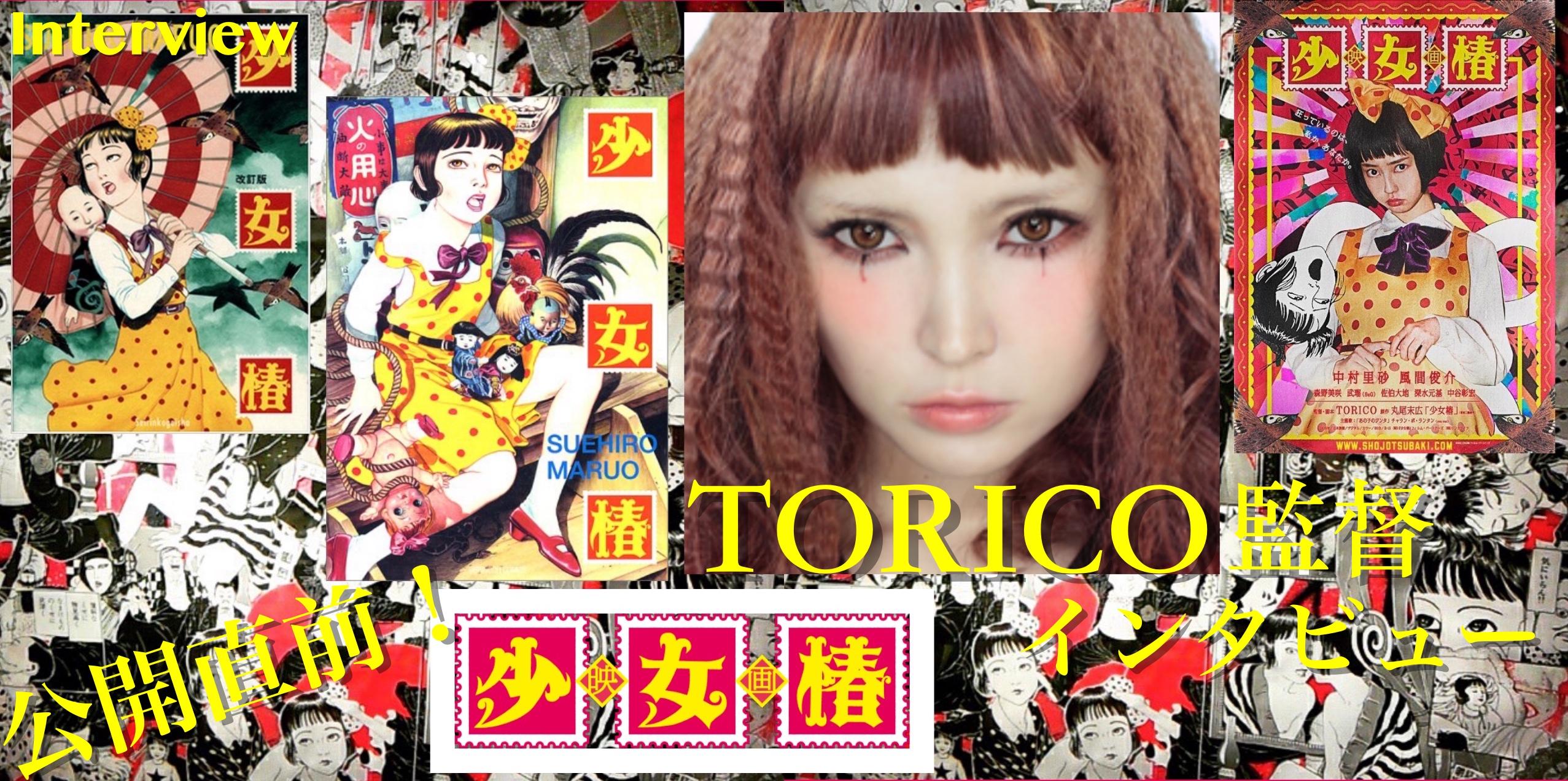 公開直前!『少女椿』 TORICO監督 インタビュー
