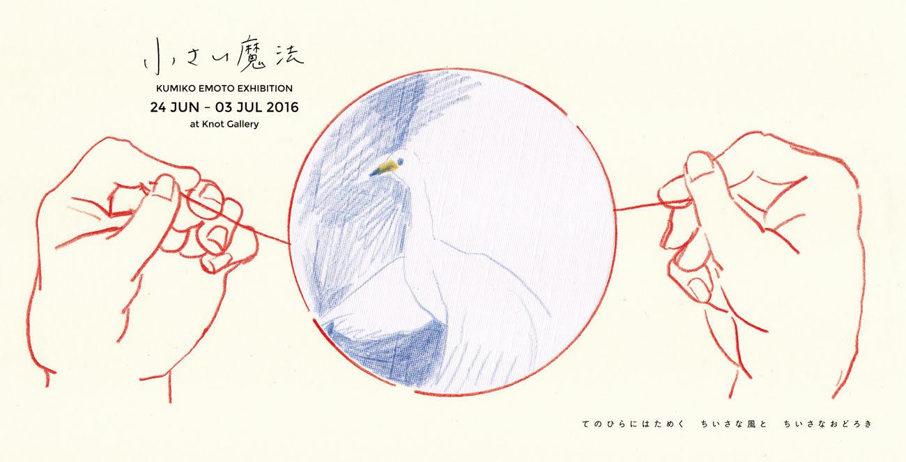 てのひらにはためく ちいさな風と ちいさなおどろき 會本久美子 個展 「小さい魔法」【今週のおすすめ