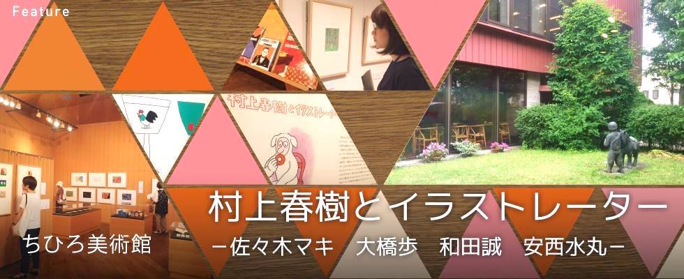 村上春樹とイラストレーター    -佐々木マキ、大橋歩、和田誠、安西水丸-@ちひろ美術館