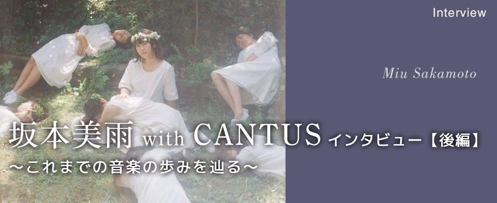 【後編】坂本美雨with CANTUSインタビュー 〜これまでの音楽の歩みを辿る〜