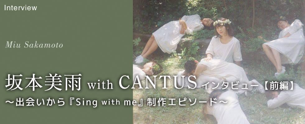 【前編】坂本美雨with CANTUSインタビュー  〜出会いから『Sing with me』制作エ