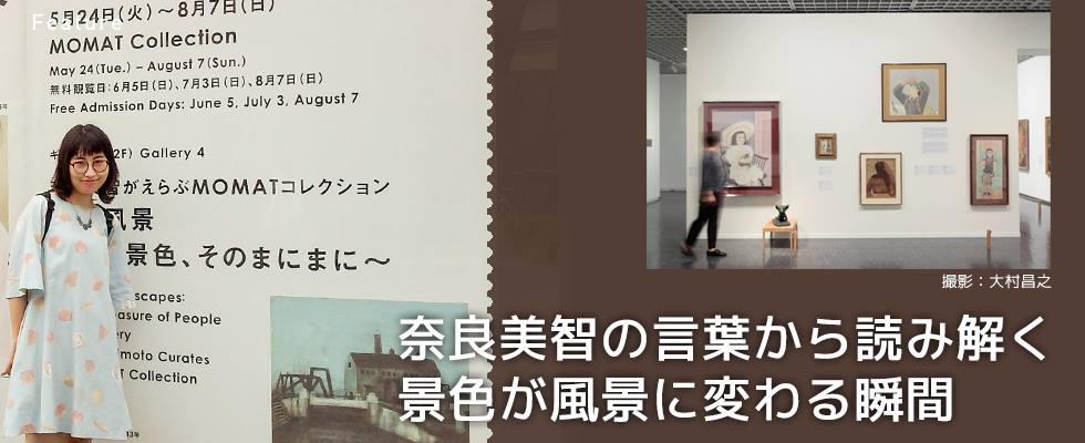 「奈良美智がえらぶMOMATコレクション 近代風景~人と景色、そのまにまに~」奈良美智の言葉から読み