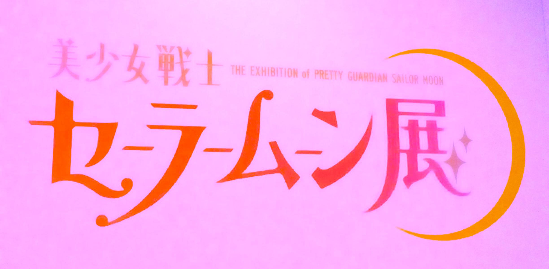 女子の憧れ!おすすめ写真スポットを紹介!『美少女戦士セーラームーン展』