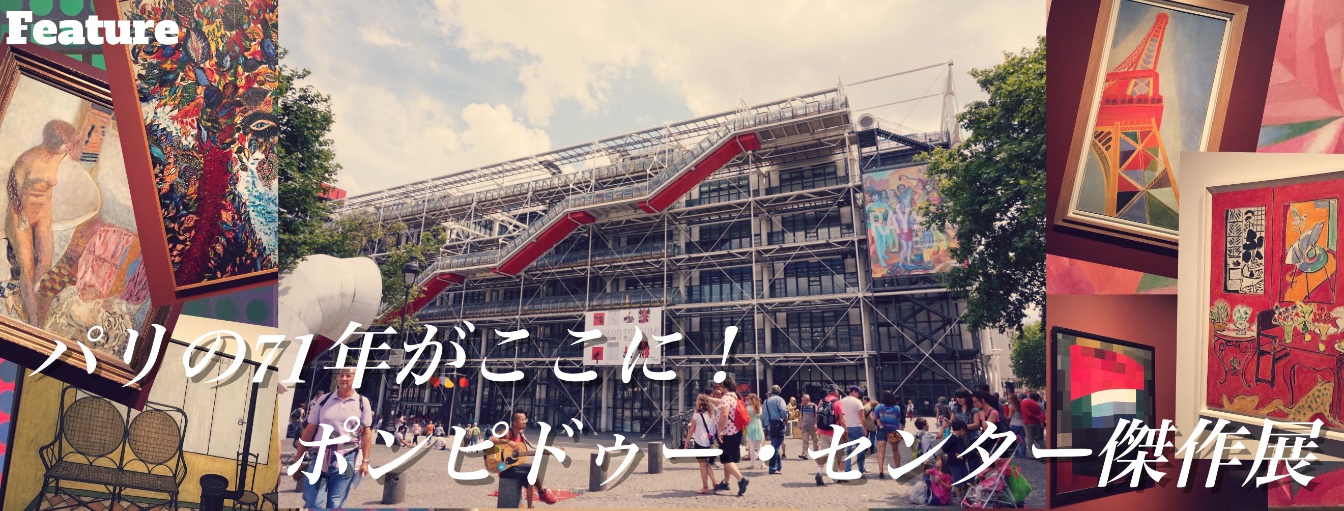 パリの71年間がここに! ポンピドゥー・センター傑作展