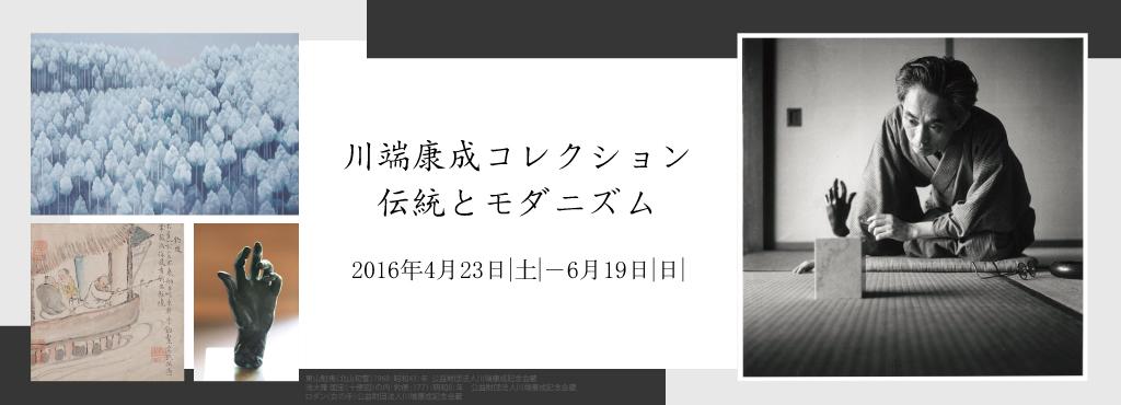 文学×アート   川端康成コレクション 伝統とモダニズム  【今週のおすすめアート】