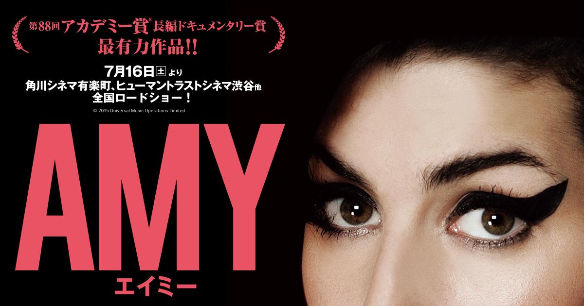 【映画】27歳でこの世を去った歌姫の生涯を描いた作品 7月16日全国ロードショー 映画「AMY エイ