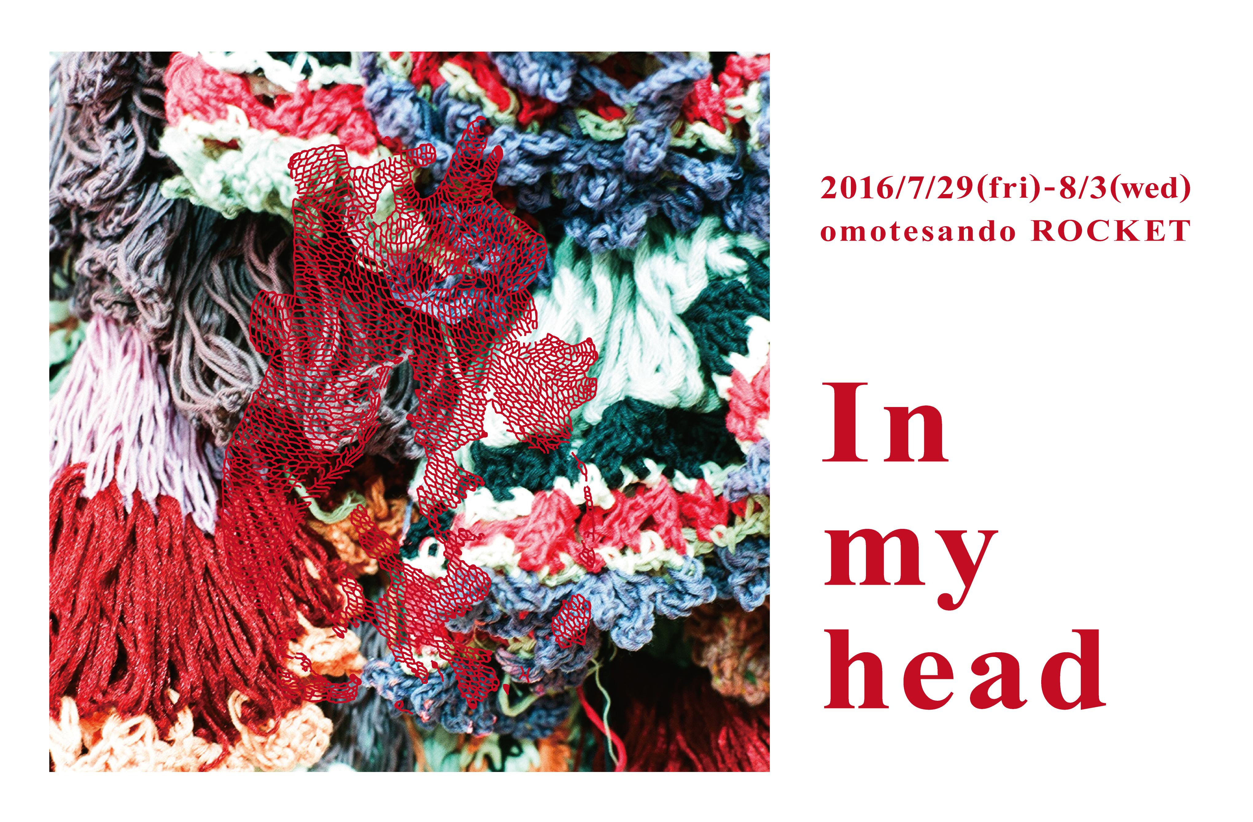 美しさ先取り! CHIHIRO HASUNUMA  「In my head」【おすすめアート】