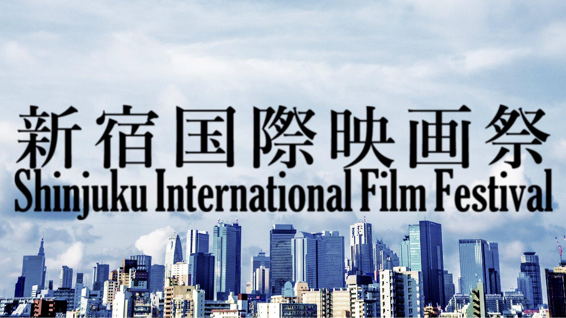 早くも開催決定!! 第2回新宿国際映画祭 【今週のおすすめイベント】