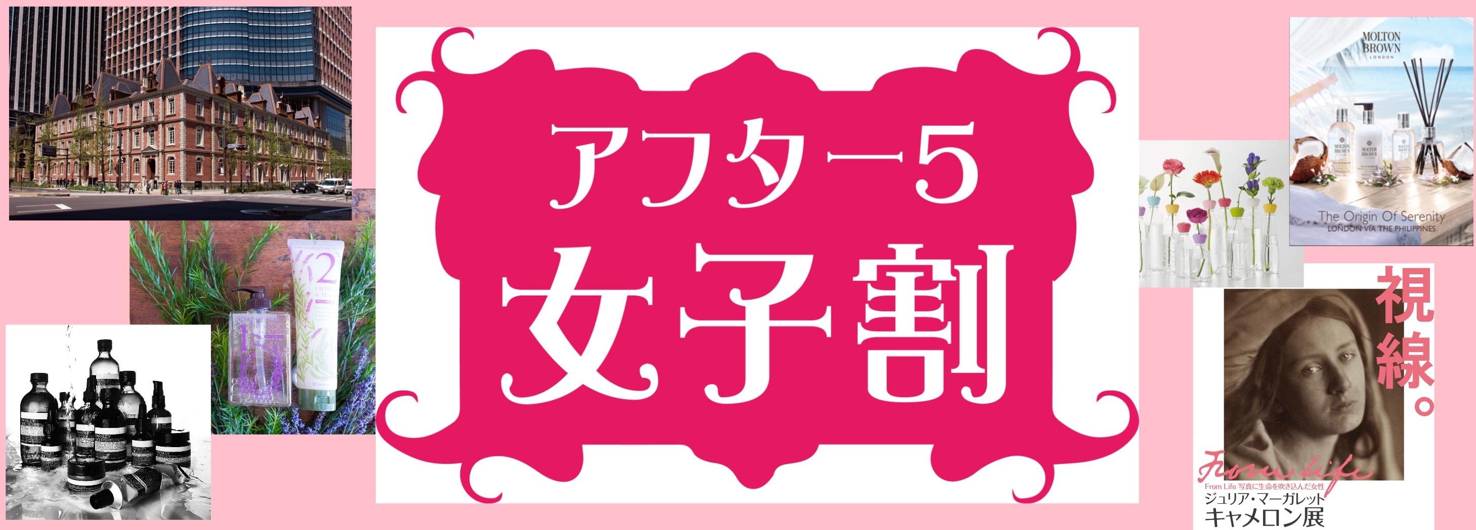 【朗報】働く女子を応援!!  丸の内×三菱一号館美術館  「アフター5女子割」サービススタート!!