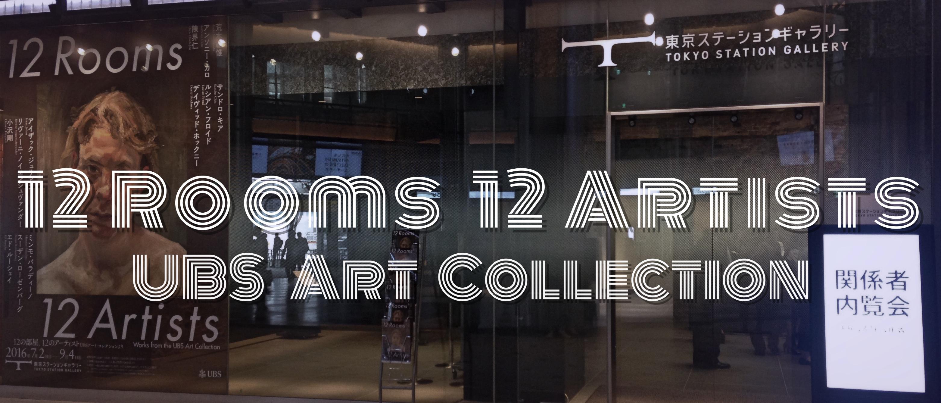 12人12色 「12 Rooms 12 Artists UBSアート・コレクション 」