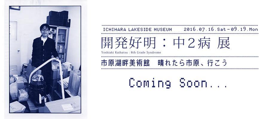 開発好明の個展「中2病」展 【今週のおすすめアート】