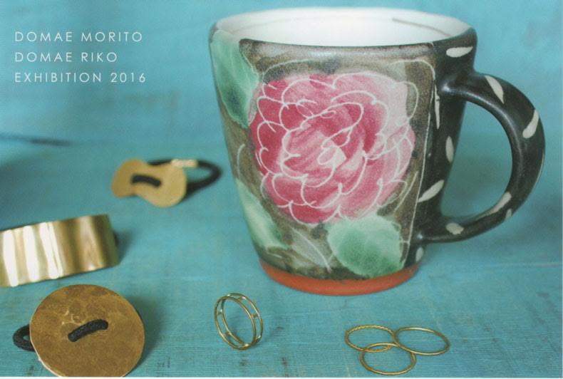 陶器×金属×アクセサリー 堂前守人+堂前理子 EXIBITION 2016 陶の器と金属のアクセサリ
