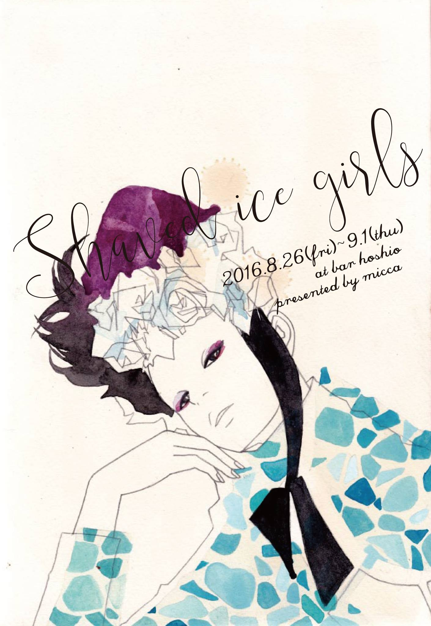 残暑を吹き飛ばせ!!    氷の女―shaved ice girls- 【今週のオススメアート】