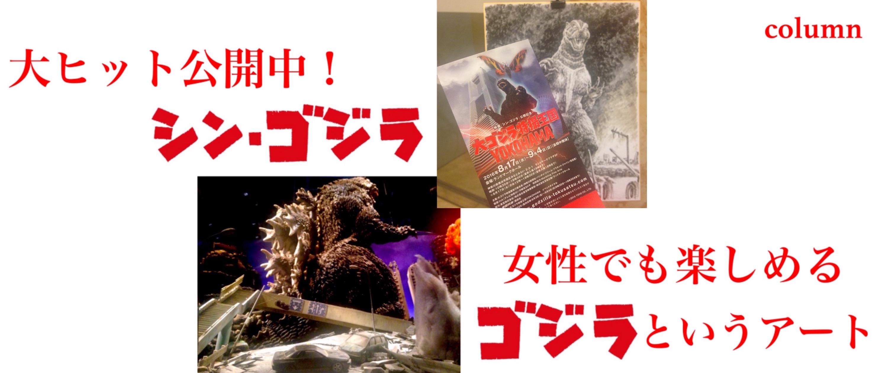 大ヒット公開中!『シン・ゴジラ』 女性でも楽しめるゴジラというアート