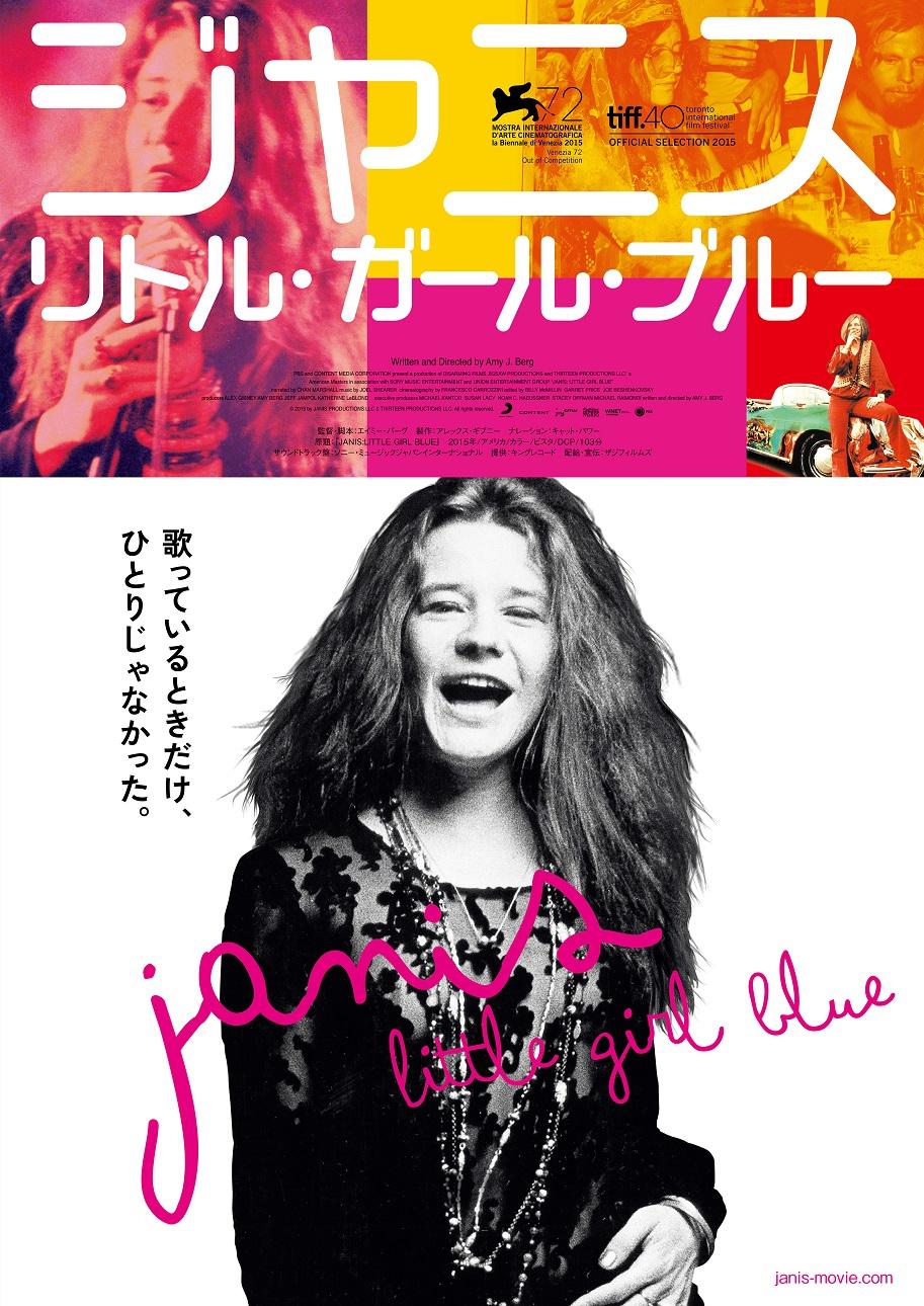 【映画】9月10日公開 魂の歌が鳴り響く‼︎ 『ジャニス:リトル・ガール・ブルー』