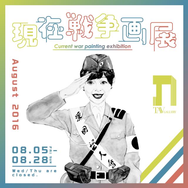 戦後71年目となる今夏に 現在戦争画展 【今週のおすすめアート】