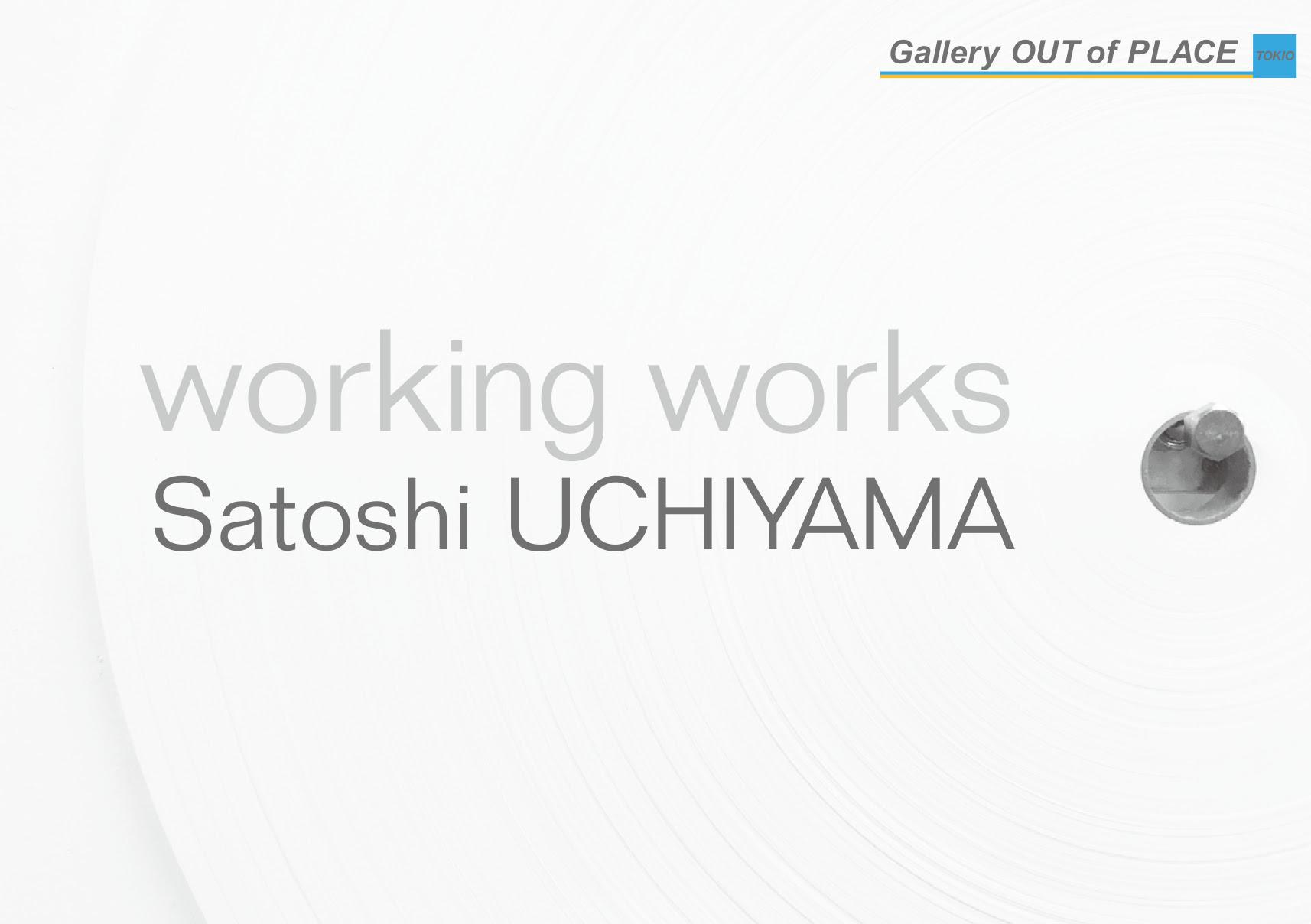 絵画の解体 内山聡 『working works』 【おすすめアート】
