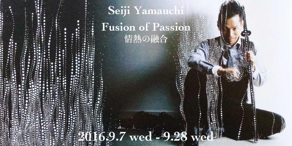 Seiji Yamauchi   情熱の融合 【今週のおすすめアート】