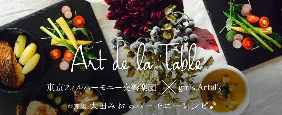 Art de la Table ベートーヴェンの食卓
