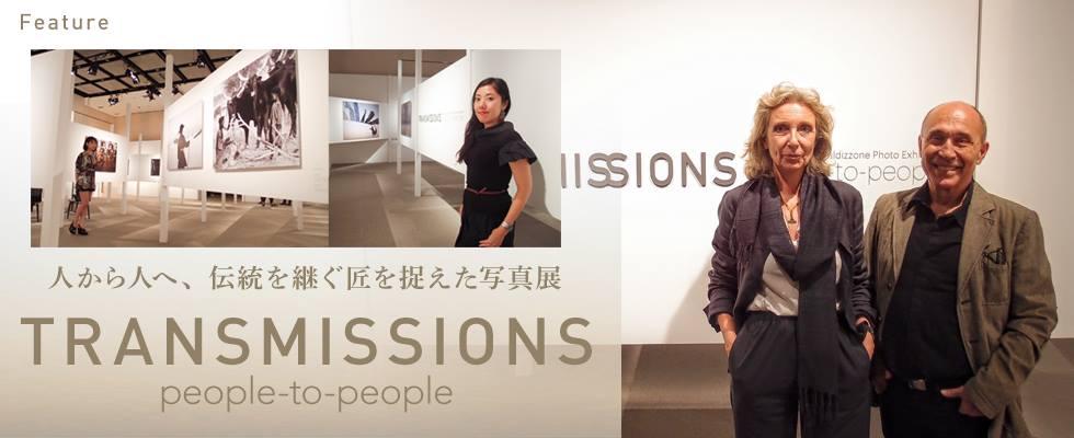 人から人へ、伝統を継ぐ匠を捉えた写真展『TRANSMISSIONS people-to-people