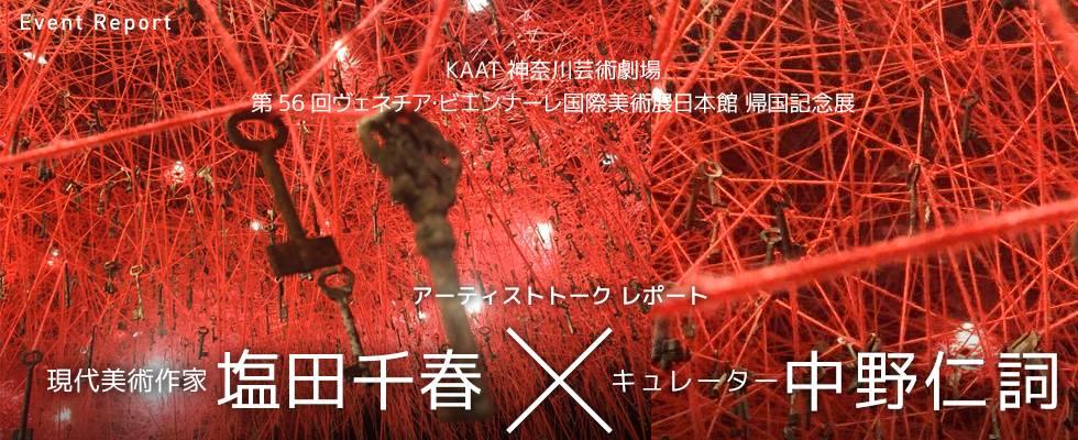 現代美術作家・塩田千春×キュレーター・中野仁詞  アーティストトーク レポート@KAAT神奈川芸術劇