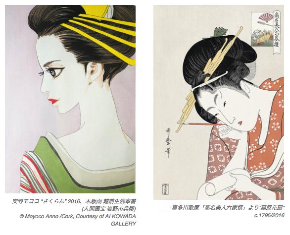 時空を超えた奇跡の共演! 安野モヨコ、喜多川歌麿 「浮世絵の遊女たち」【今週のおすすめアート】