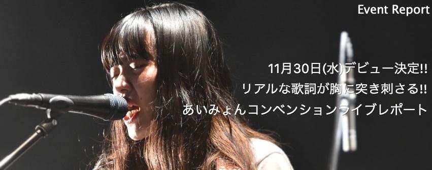 11月30日(水)デビュー決定!!リアルな歌詞が胸に突き刺さる!!  あいみょんコンベンションライブ