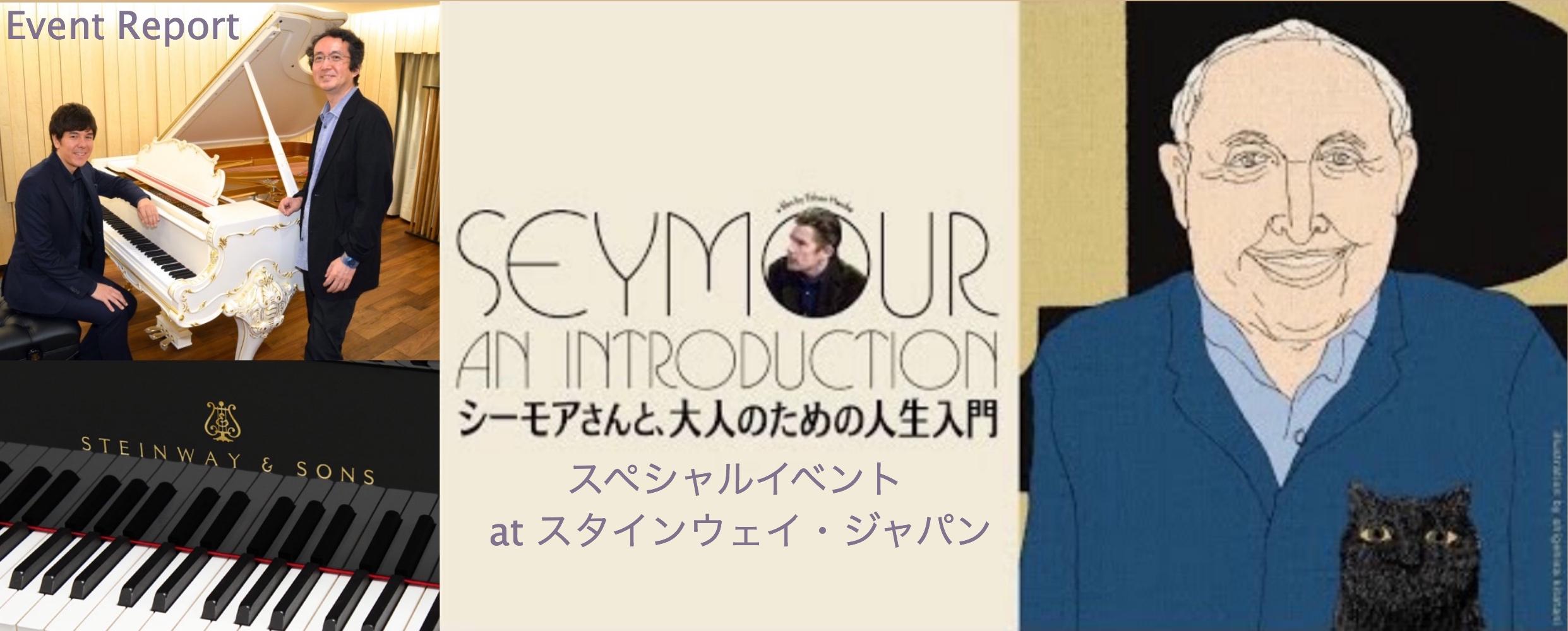 『シーモアさんと、大人のための人生入門』 スペシャルイベント at スタインウェイ・ジャパン