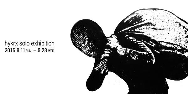 等身大のメッセージ  hykrx solo exhibition 【今週のおすすめアート】