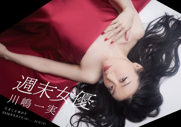 ライター・川嶋一実のプロデュースユニットである週末女優 9月7日~11日まで東京・アトリエ第七秘密基