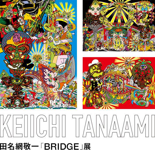日本初公開、魅惑的なショートムービー! 田名網敬一 「BRIDGE」展 【今週のおすすめアート】