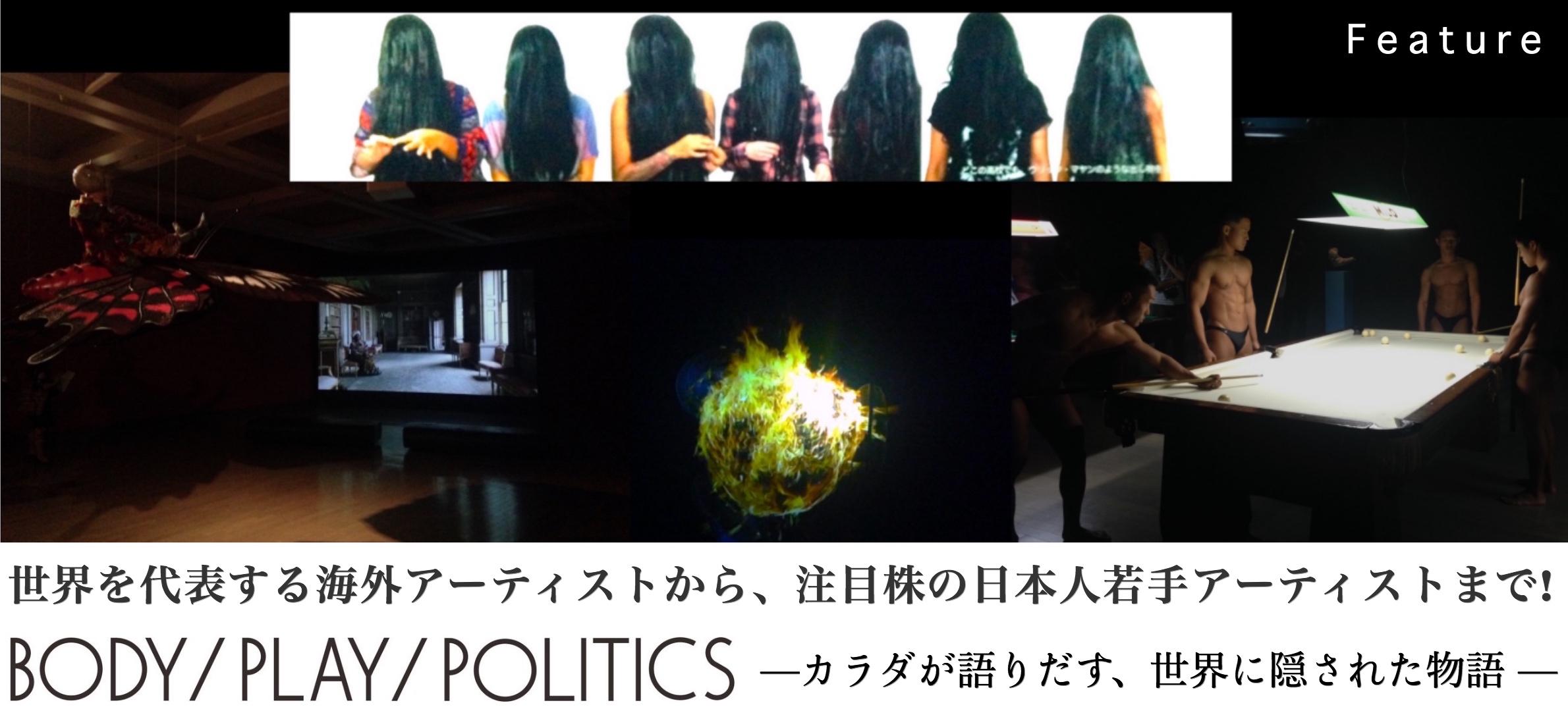 世界を代表する海外アーティストから、注目株の日本人若手アーティストまで!  BODY/PLAY/PO