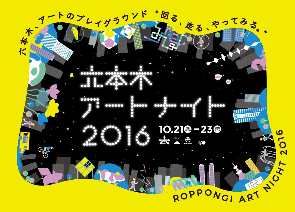 週末はアート漬け!!!六本木アートナイト 2016【今週のおすすめイベント】