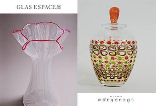 刺激的で美しい空間 GLAS ESPACE展【今週のおすすめアート】