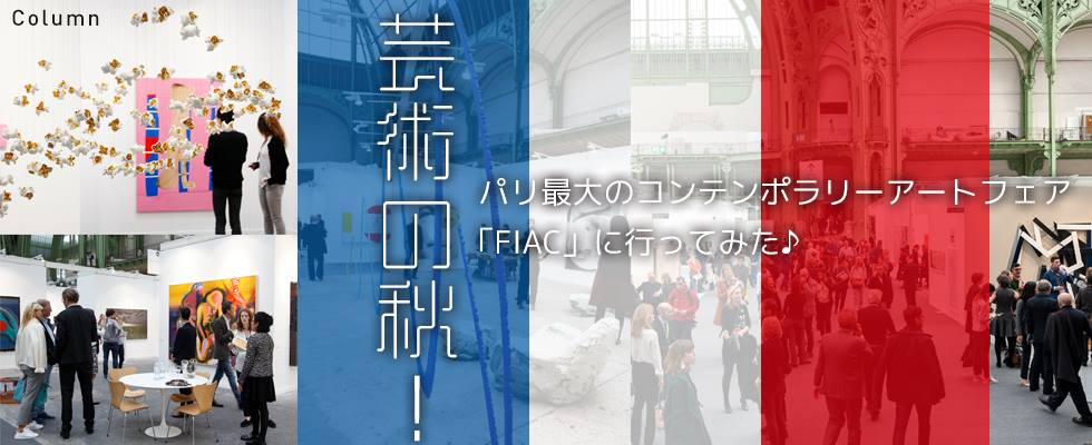 芸術の秋!パリ最大のコンテンポラリーアートフェア「FIAC」に行ってみた♪